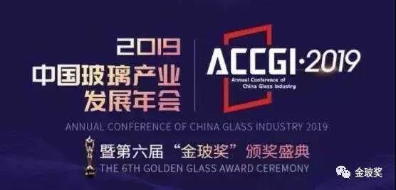 热烈庆祝辽宁北方玻璃机械股份有限公司获得金玻奖