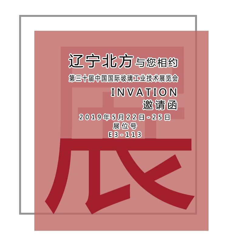 辽宁北方机械股份与您相约第三十届中国国际玻璃工业技术展览会