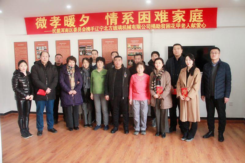 民盟浑南区委员会携手企业捐助贫困花甲老人献爱心
