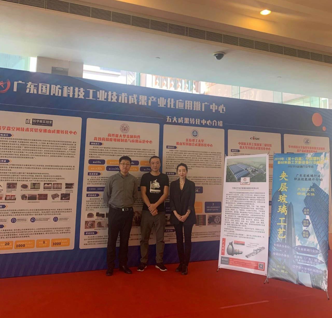 第十三届军工行业生产制作技术与工艺创新研讨会——万博体育matext官网工艺