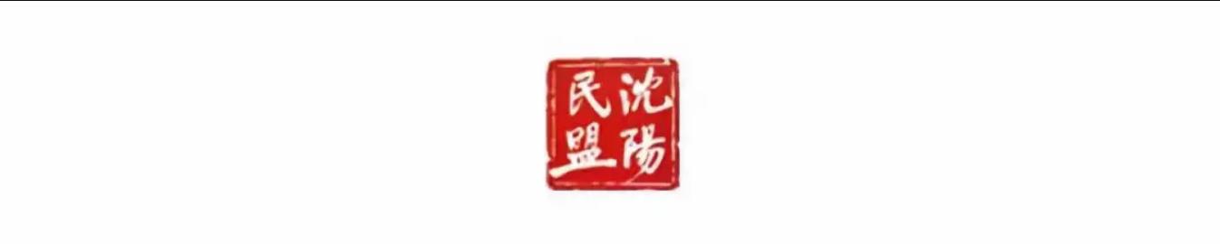 【盟务要闻】民盟市委会走访盟员企业调研复工复产情况